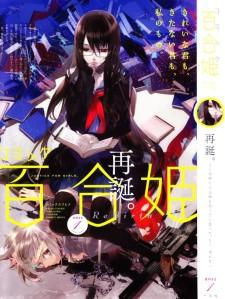 Yuri_Hime_22_cover