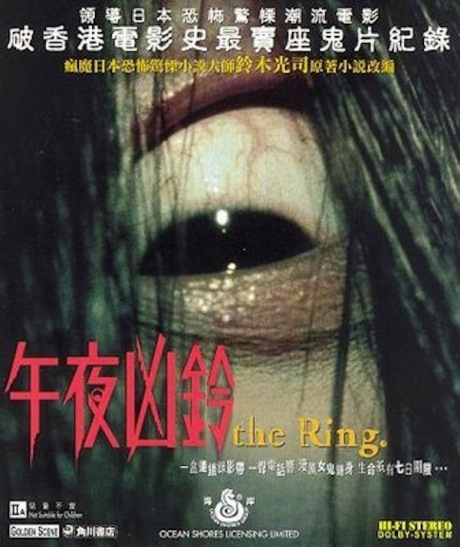 the-ring-japan-poster-1