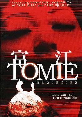 Tomie_Beginning_poster